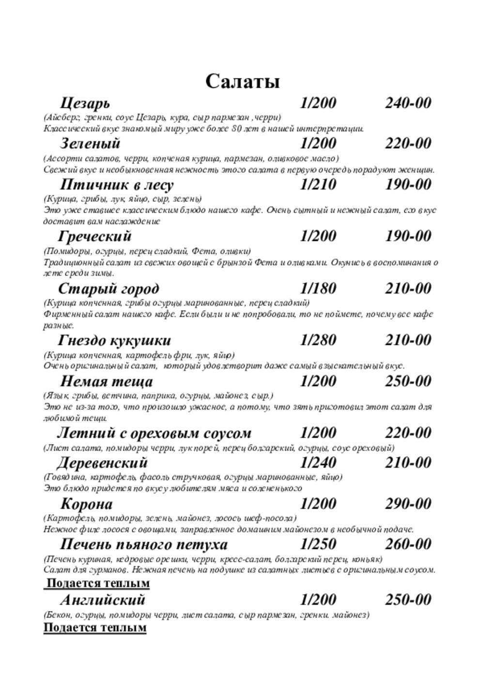Меню кафе Старый город на улице Достоевского фото 1