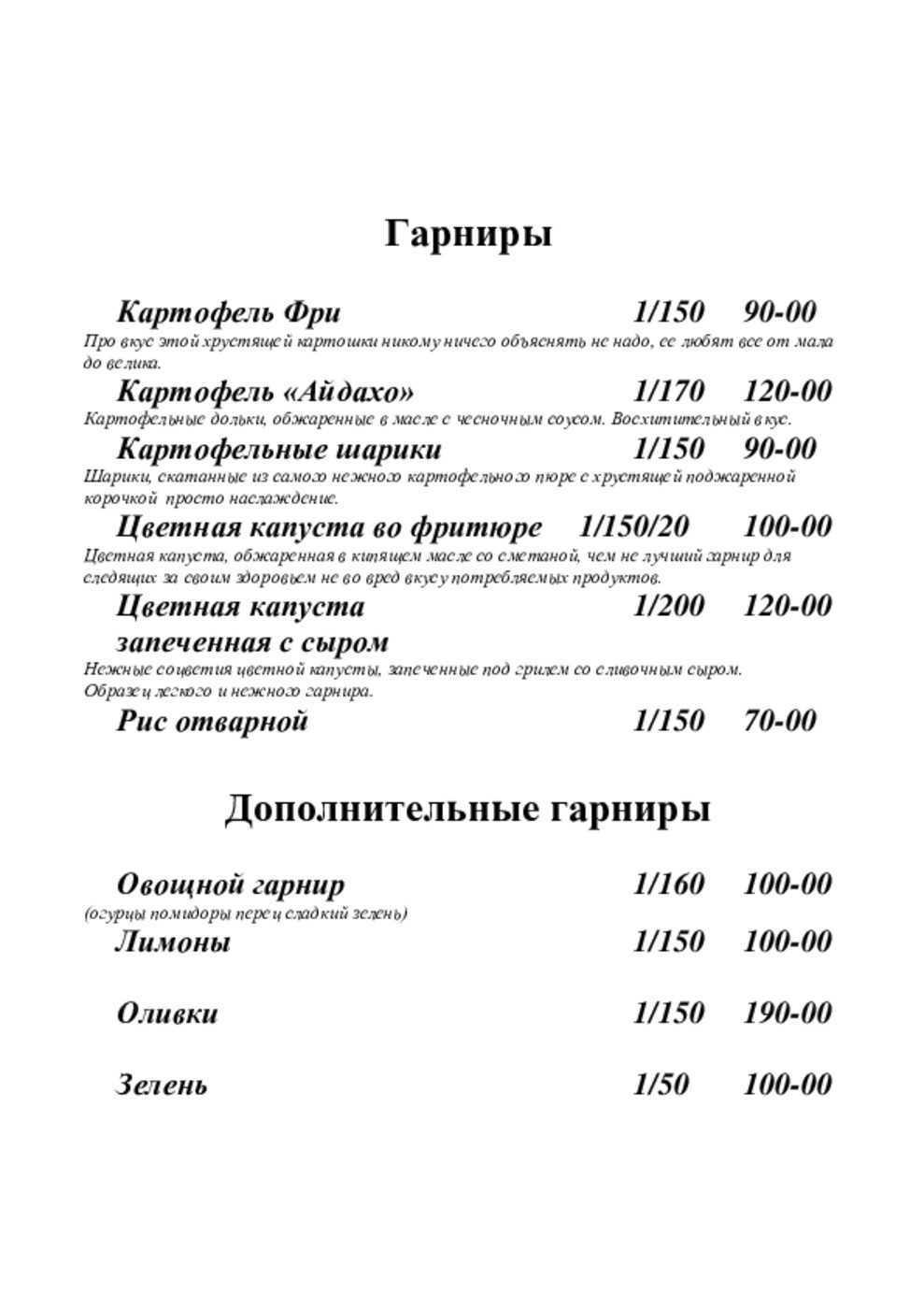 Меню кафе Старый город на улице Достоевского фото 7