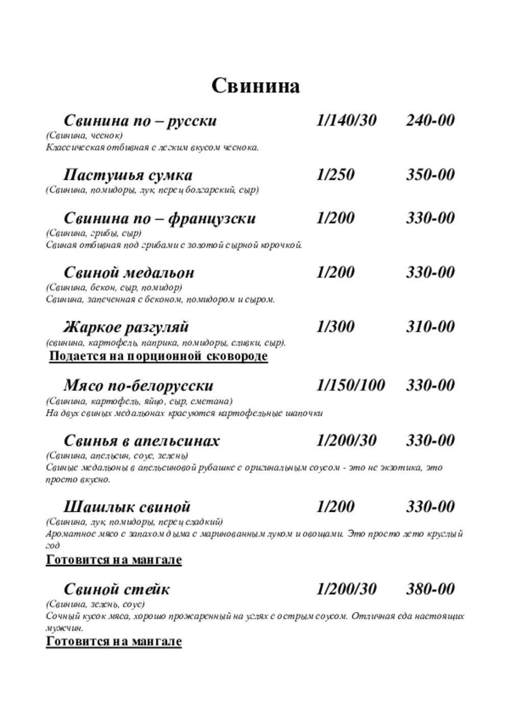 Меню кафе Старый город на улице Достоевского фото 4