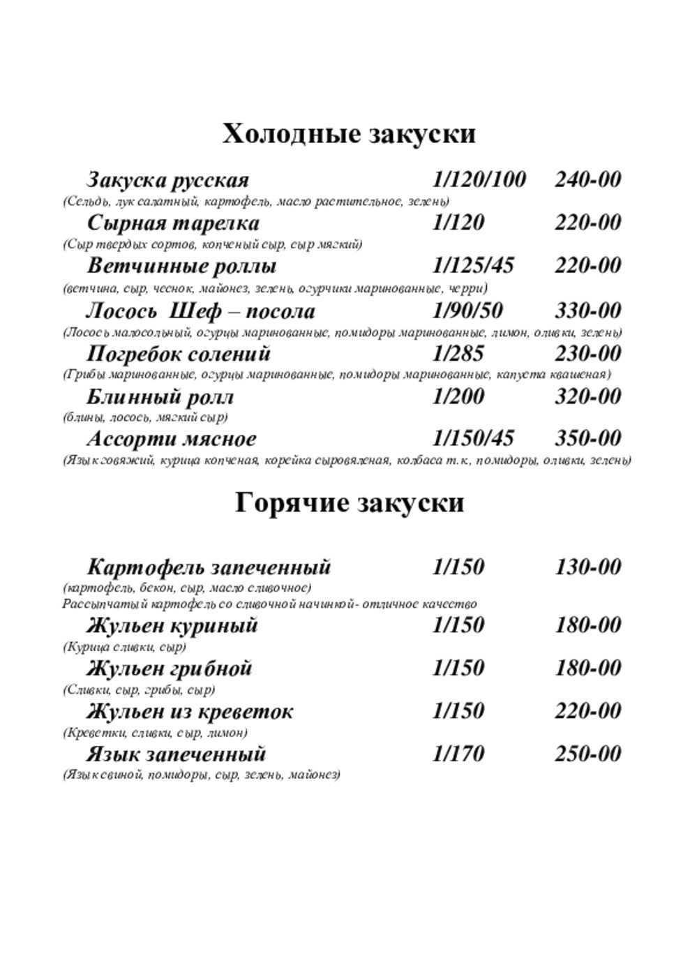 Меню кафе Старый город на улице Достоевского фото 2