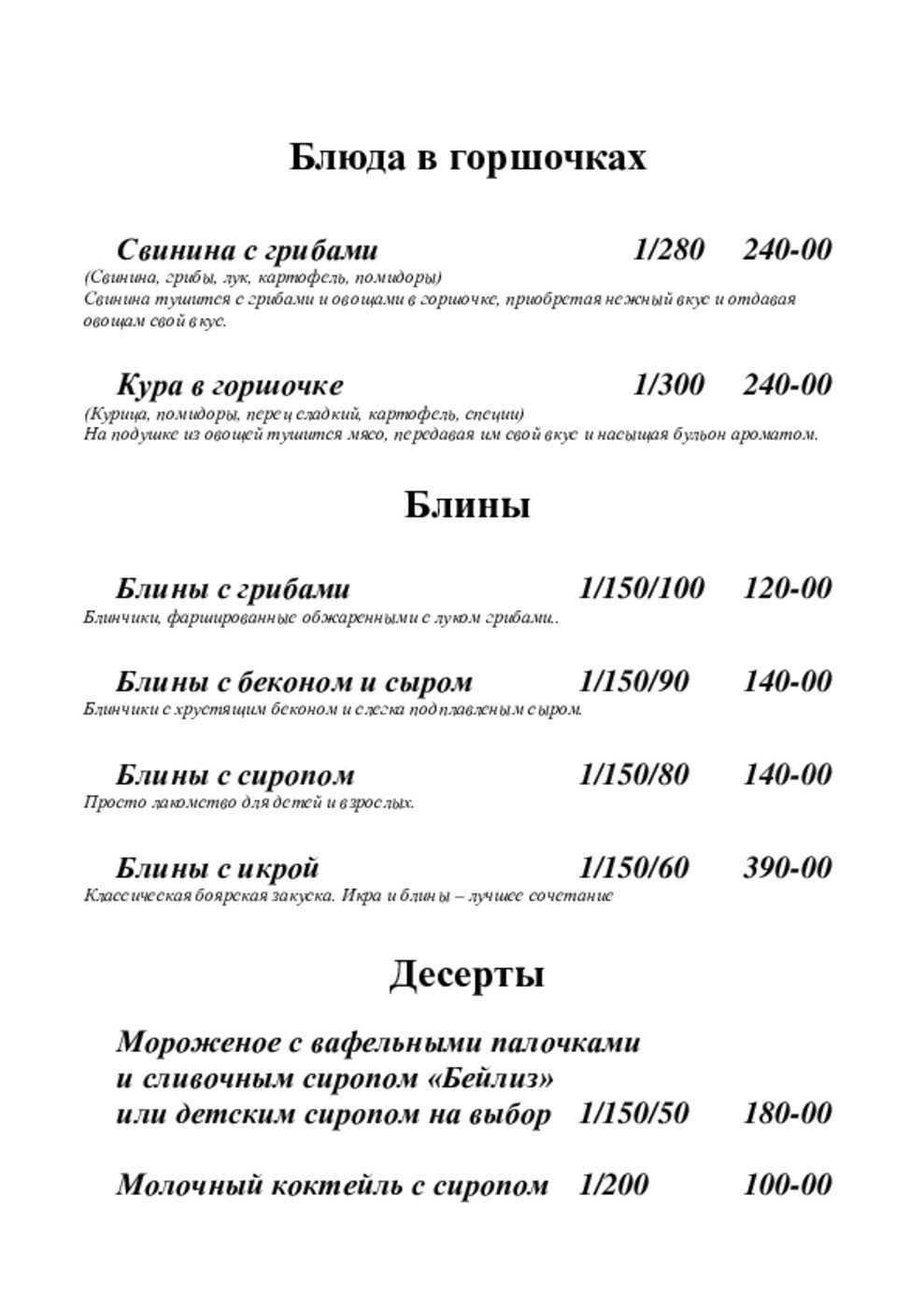Меню кафе Старый город на улице Достоевского фото 9