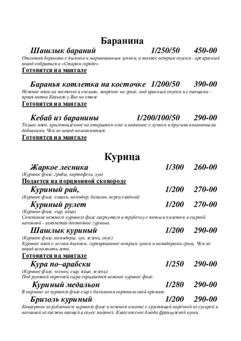 Меню кафе Старый город на улице Достоевского фото 6