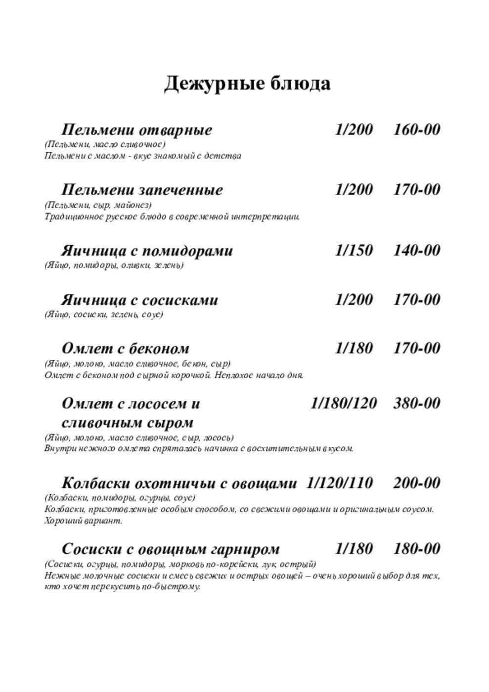 Меню кафе Старый город на улице Достоевского фото 8