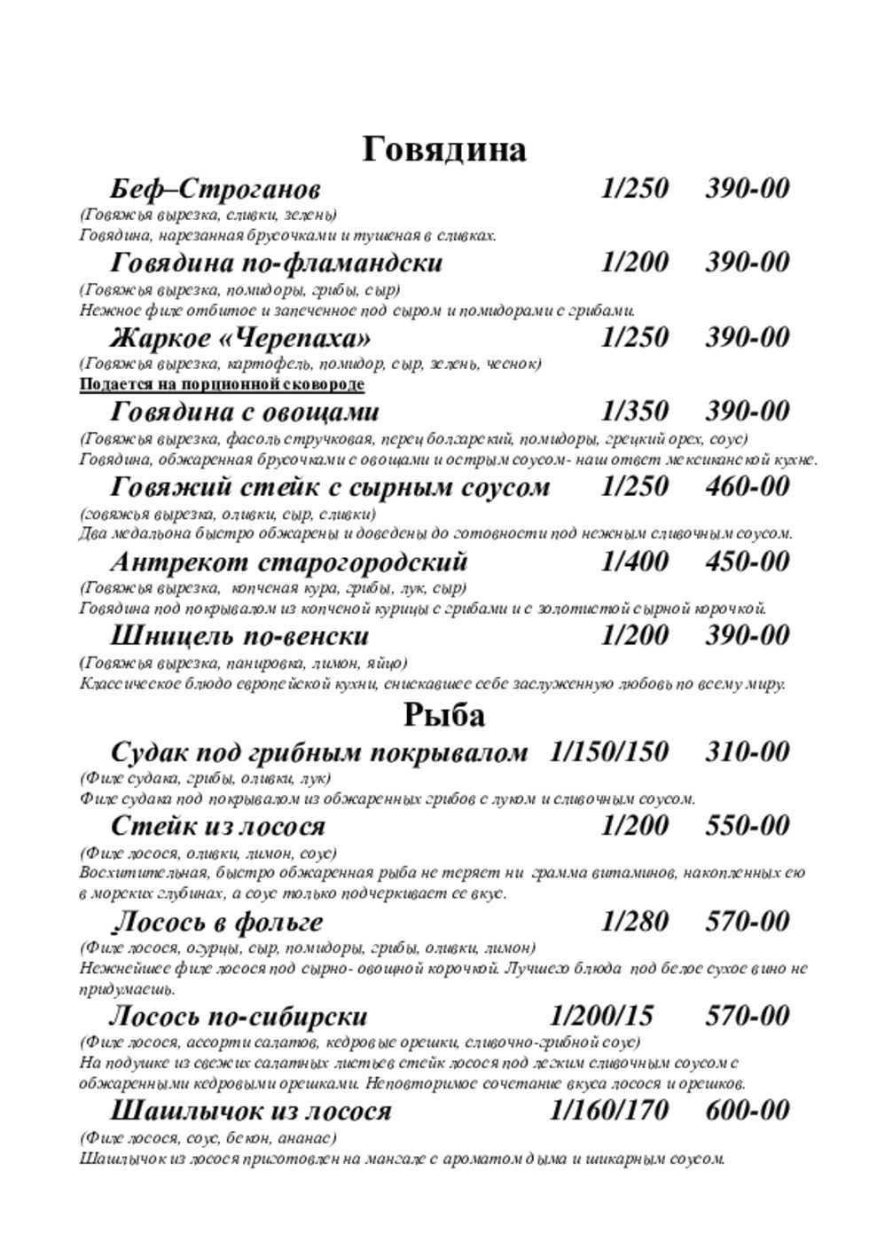Меню кафе Старый город на улице Достоевского фото 5