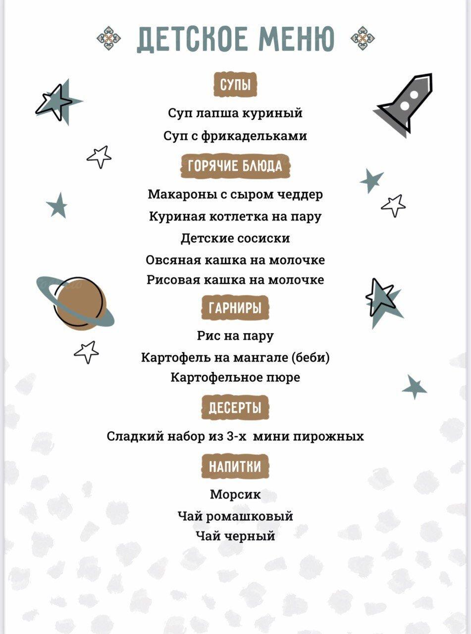 Меню ресторана Амбассадория на Комсомольском проспекте фото 3