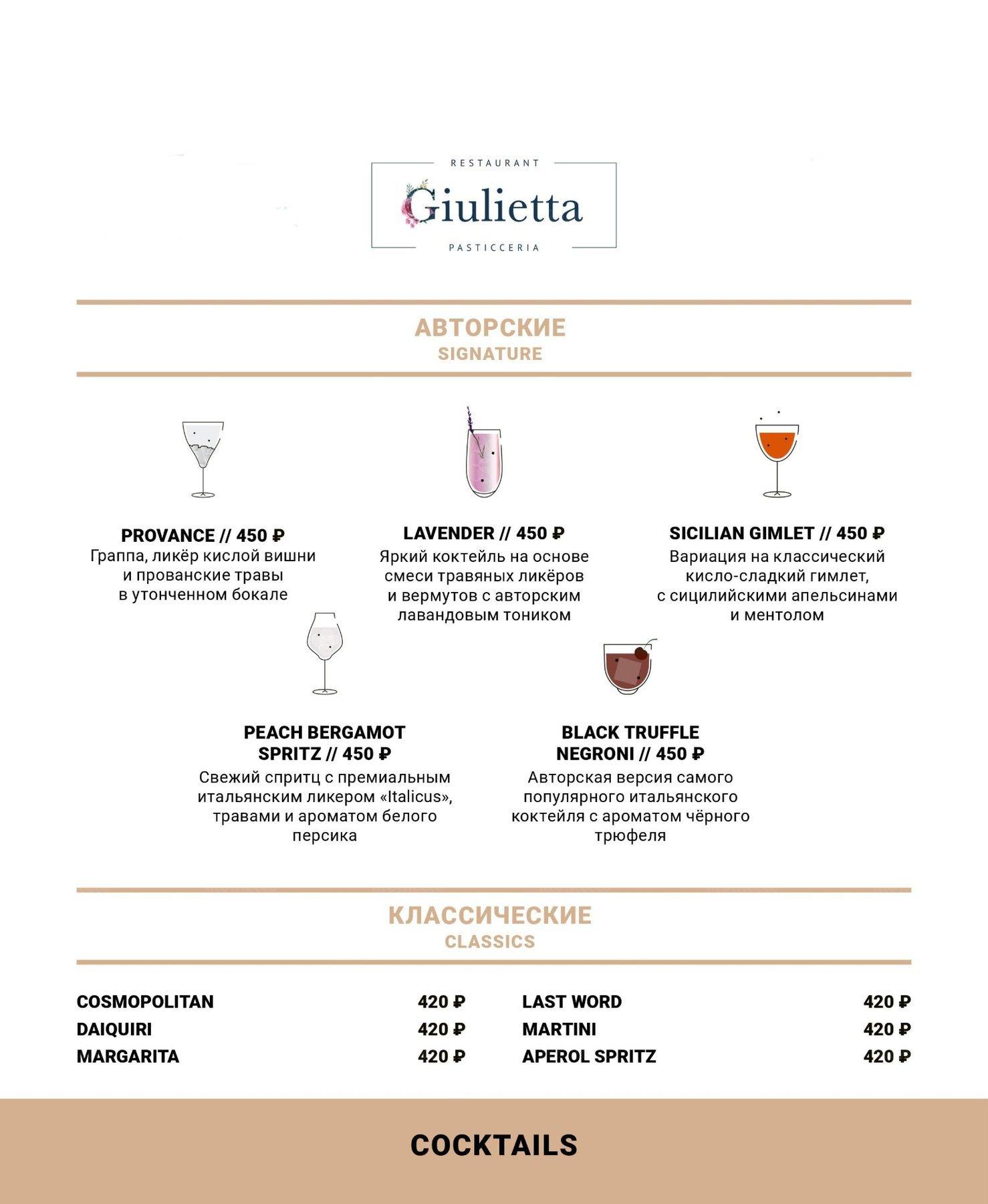 Меню ресторана Джульетта (Giulietta) на Инженерной улице фото 3
