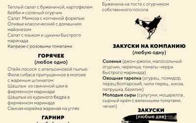 Банкетное меню ресторана Сажа на Лубянском проезде фото 3