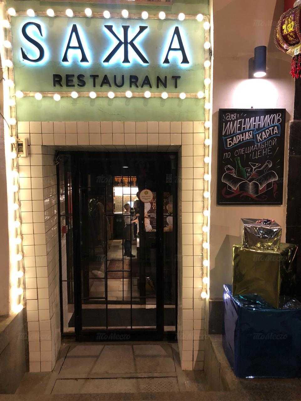 Ресторан Сажа на Лубянском проезде фото 10