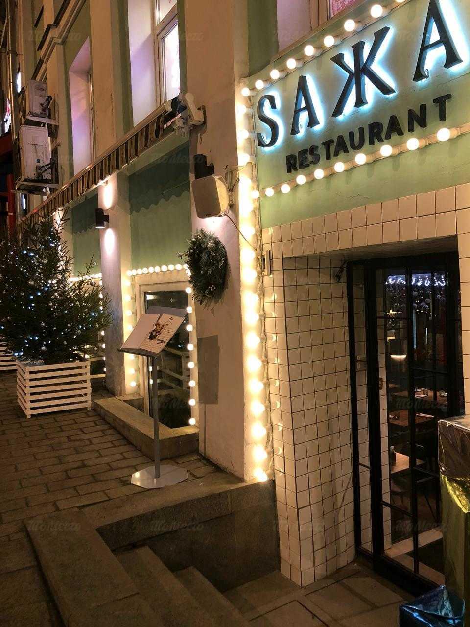 Ресторан Сажа на Лубянском проезде фото 9
