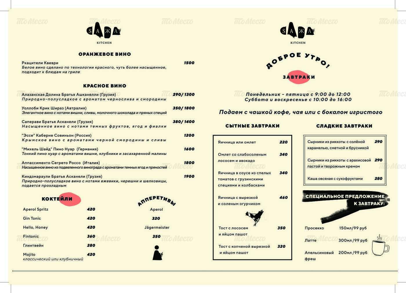 Меню ресторана Сажа на Лубянском проезде фото 1