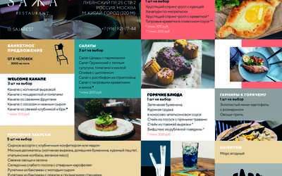 Банкетное меню ресторана Сажа на Лубянском проезде фото 1