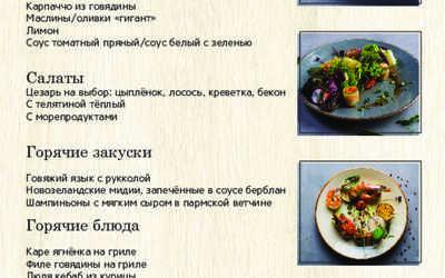 Банкетный зал ресторана CongresT на улице Гаврилова фото 3