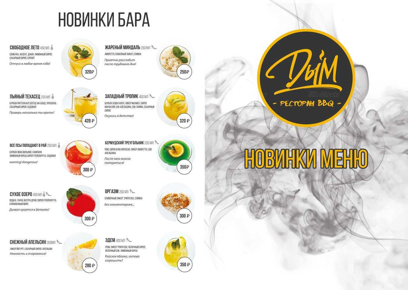 Меню ресторана Дым на улице Республики фото 1