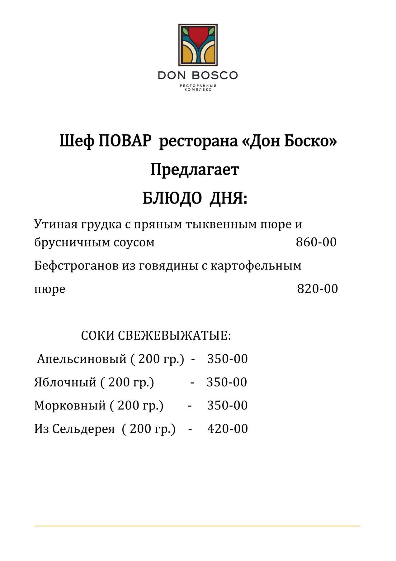 Меню ресторана Дон Боско (Don Bosco) на Новгородской фото 1
