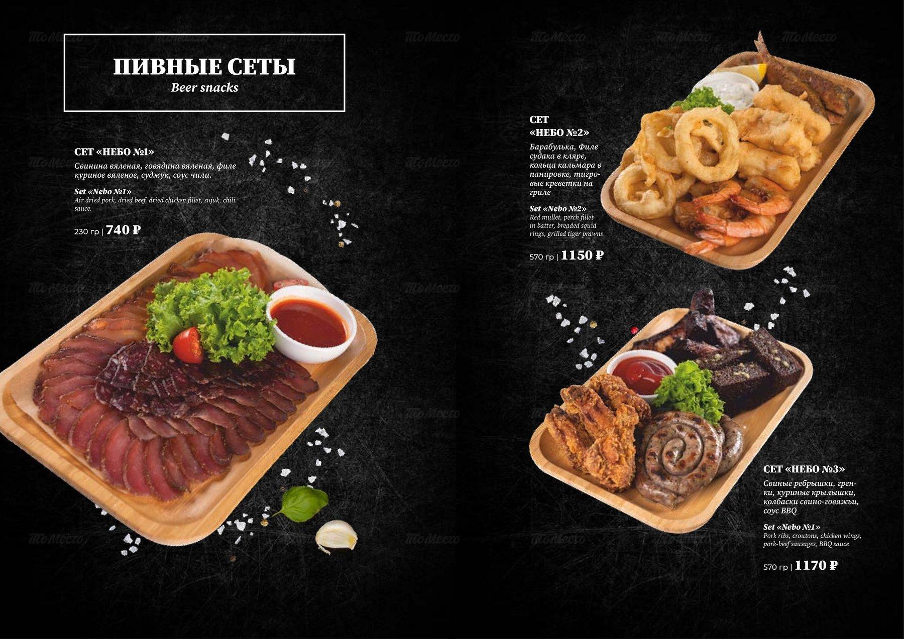 Меню ресторана Небо на улице им. Александра Покрышкина фото 16