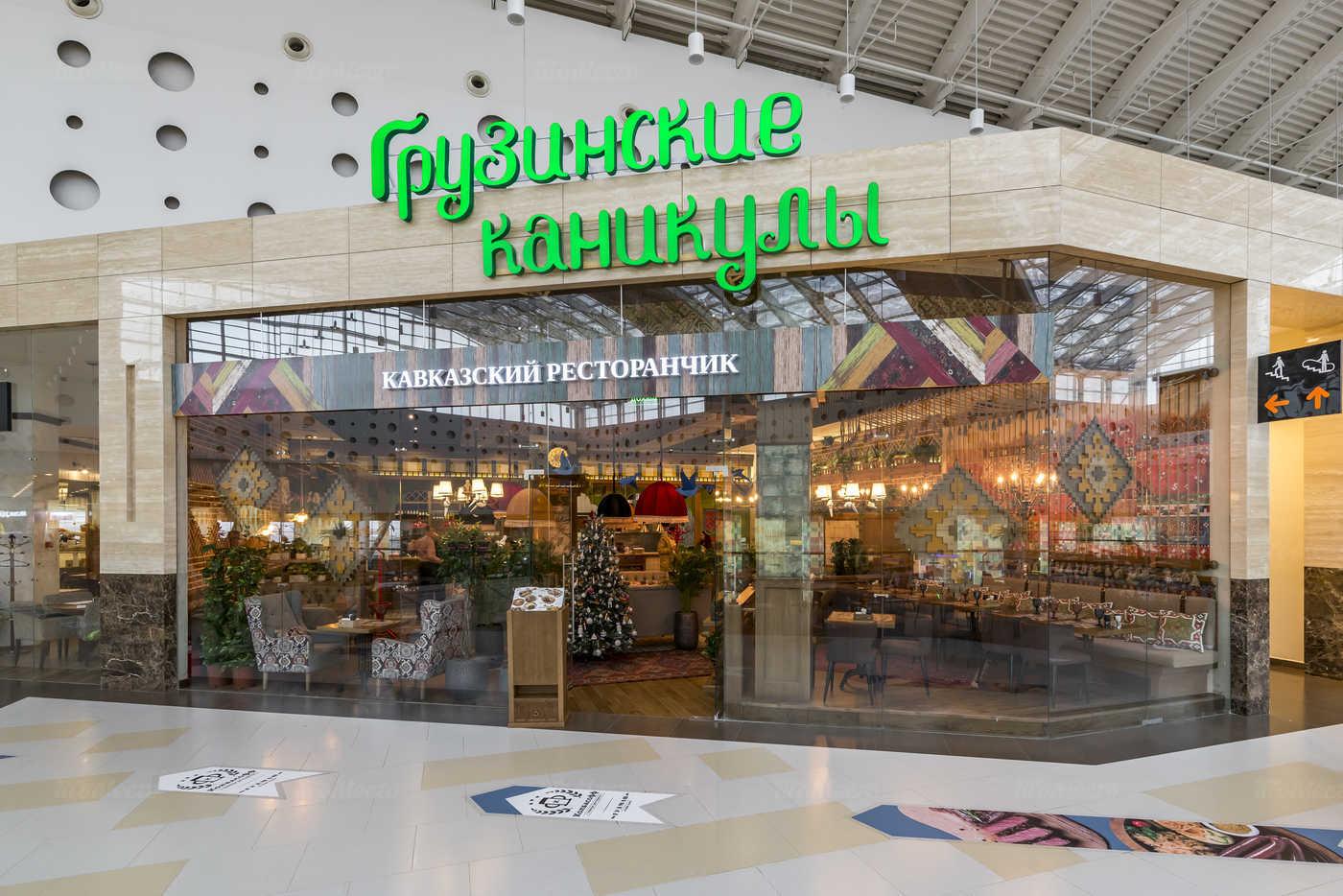 Ресторан Грузинские каникулы на Кировоградской улице фото 11