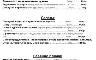 Банкетное меню стейк-хауса Чердак (Чerdak) на улице Карамзина фото 1