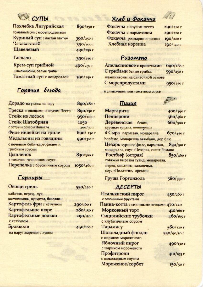 Меню кафе Позитано (Positano) на Ленинградском проспекте фото 2