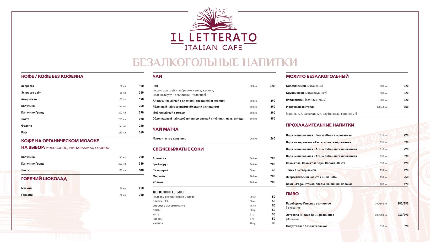 Меню ресторана IL LETTERATO (Литератор) На ул. Воздвиженке фото 4