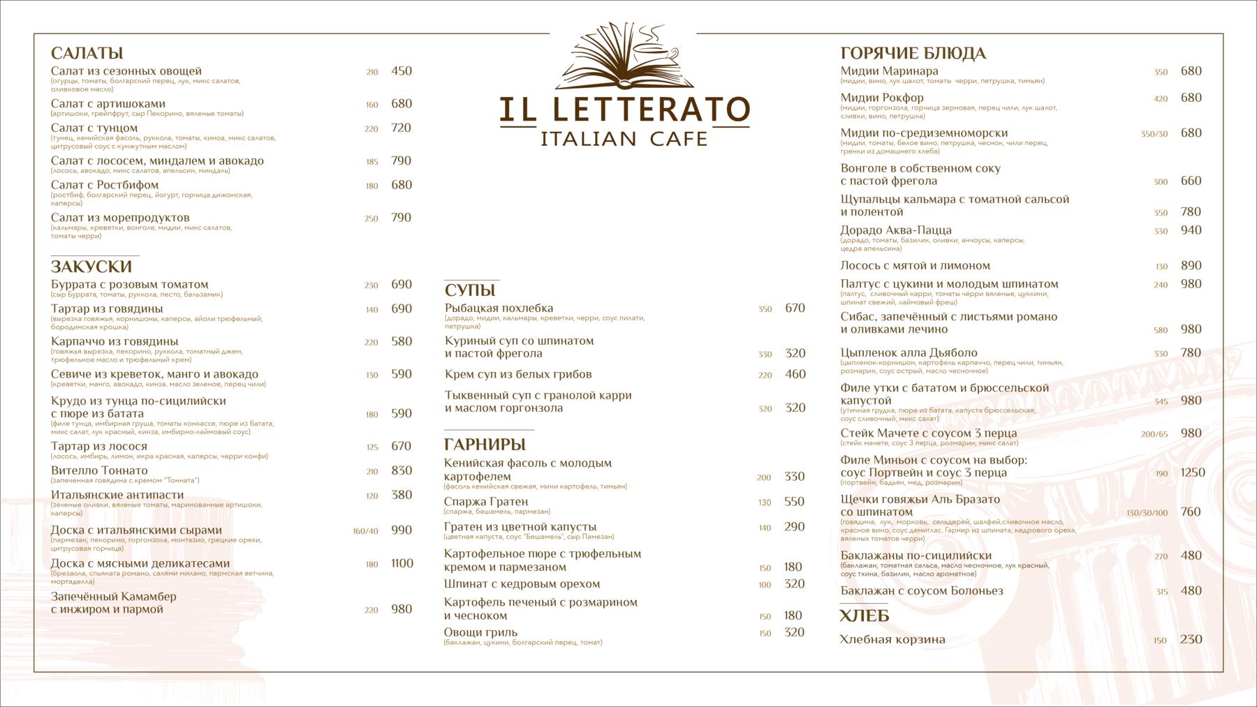 Меню ресторана IL LETTERATO (Литератор) На ул. Воздвиженке фото 1
