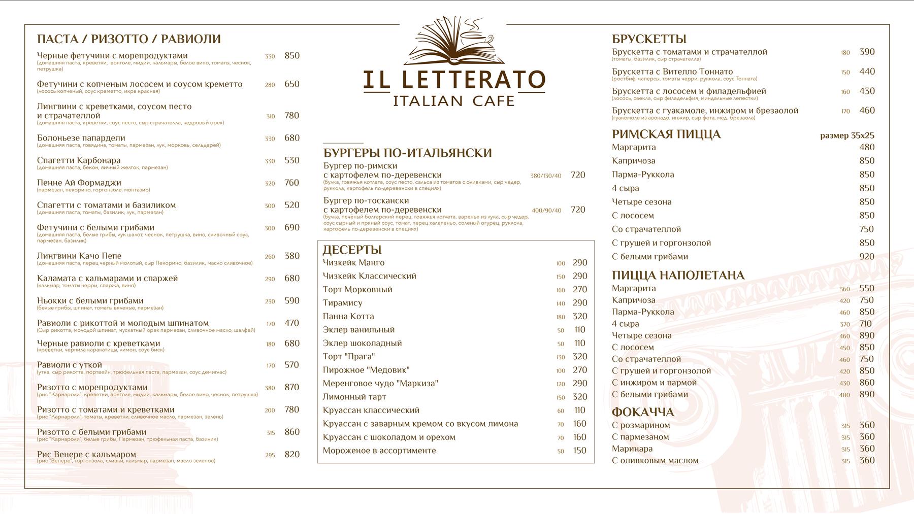 Меню ресторана IL LETTERATO (Литератор) На ул. Воздвиженке фото 2