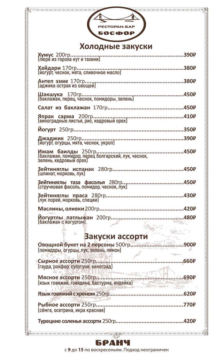 Меню ресторана Босфор на Арбате фото 2