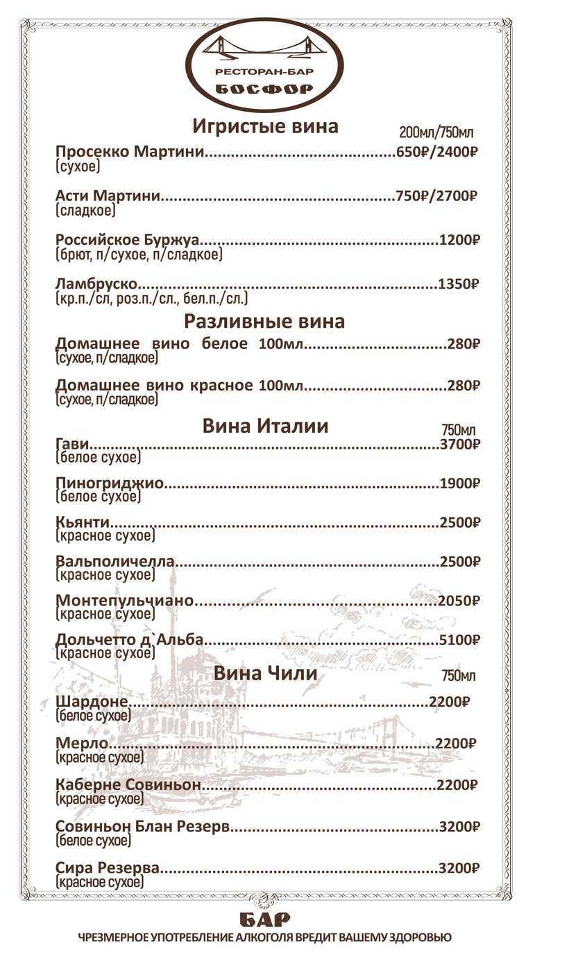 Меню ресторана Босфор на Арбате фото 12