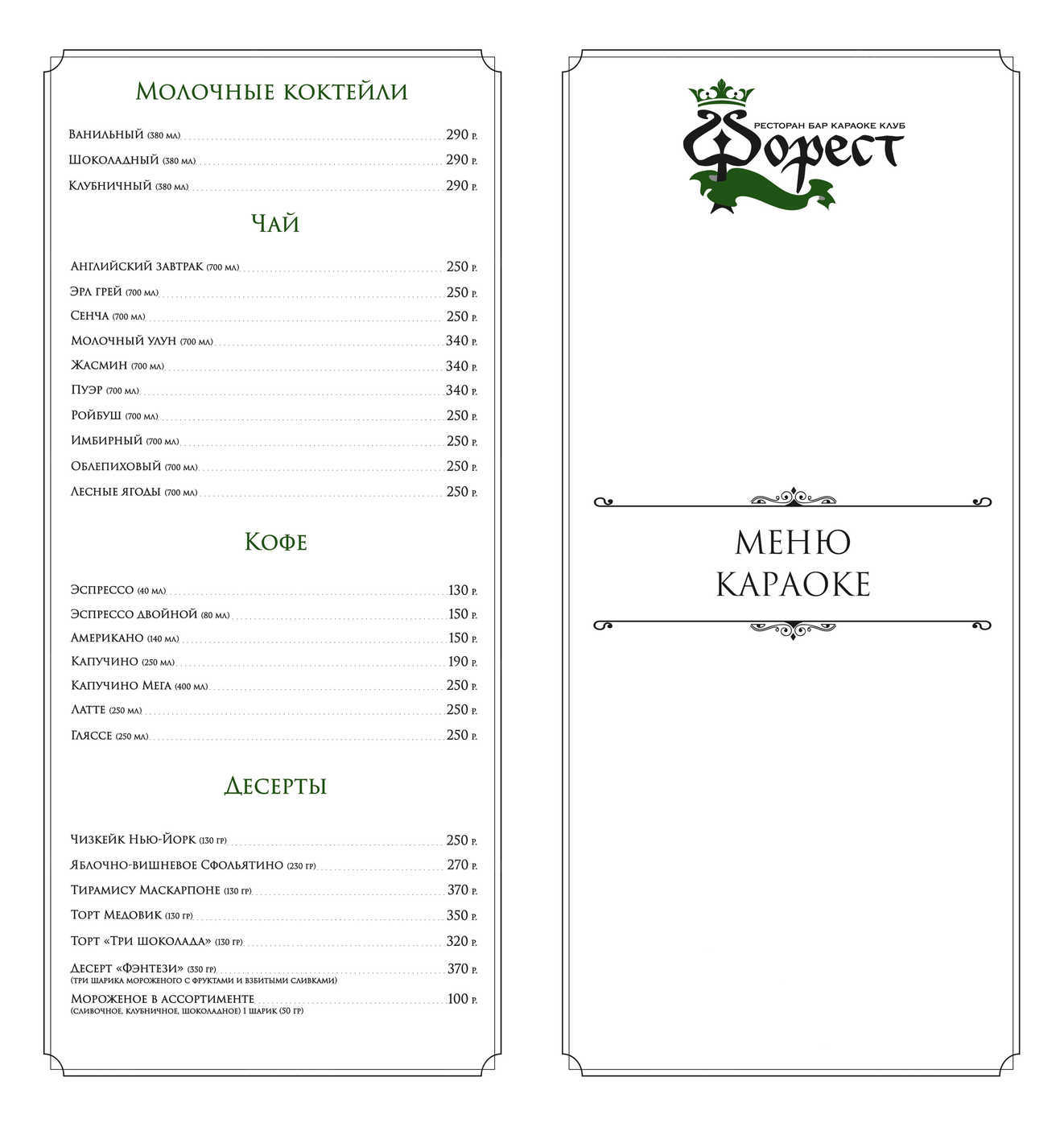 Меню ресторана Форест (Forest) на Металлургов фото 3