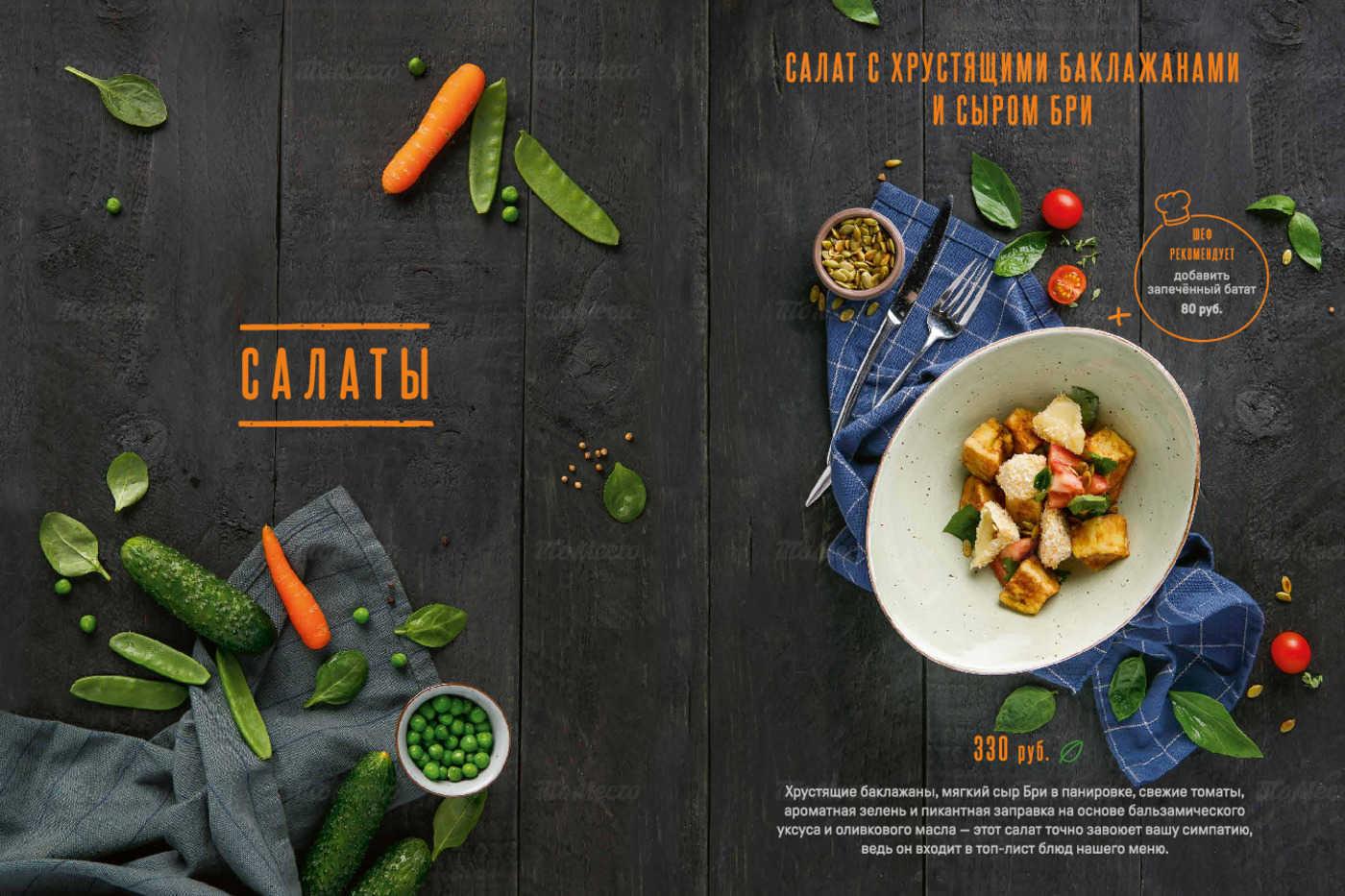 Меню ресторана Батат на Заневском пр.  фото 6