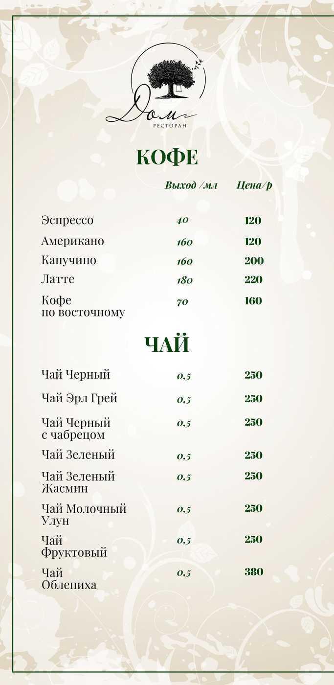 Меню ресторана Дом на улице Селезнёва фото 15