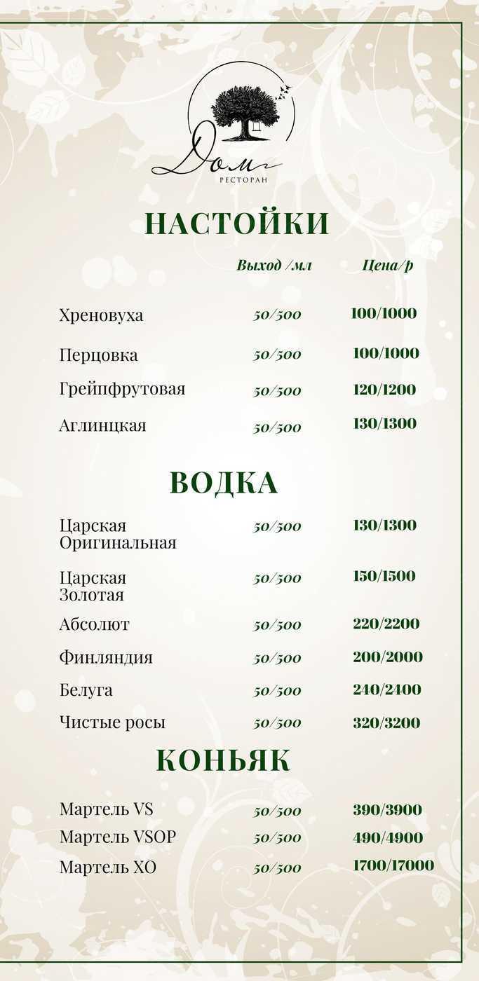 Меню ресторана Дом на улице Селезнёва фото 10