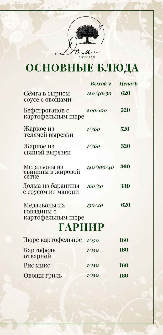 Меню ресторана Дом на улице Селезнёва фото 5