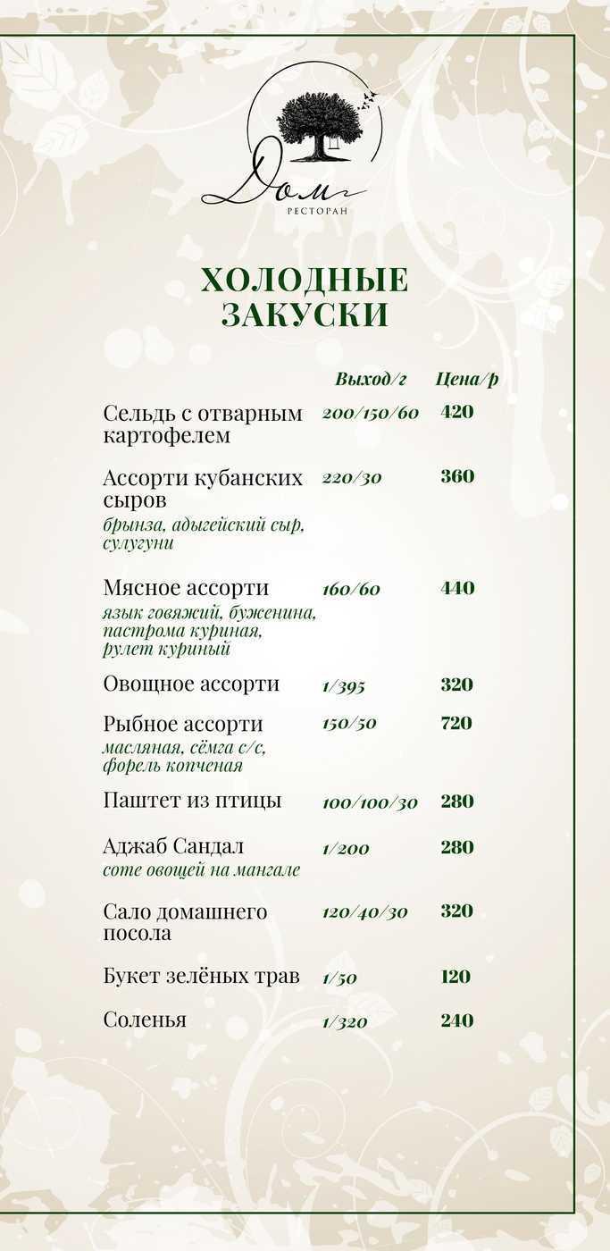 Меню ресторана Дом на улице Селезнёва фото 1