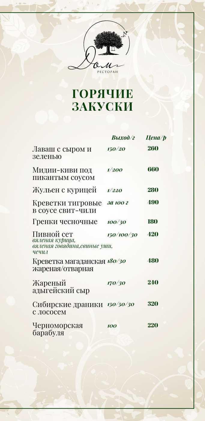 Меню ресторана Дом на улице Селезнёва фото 3