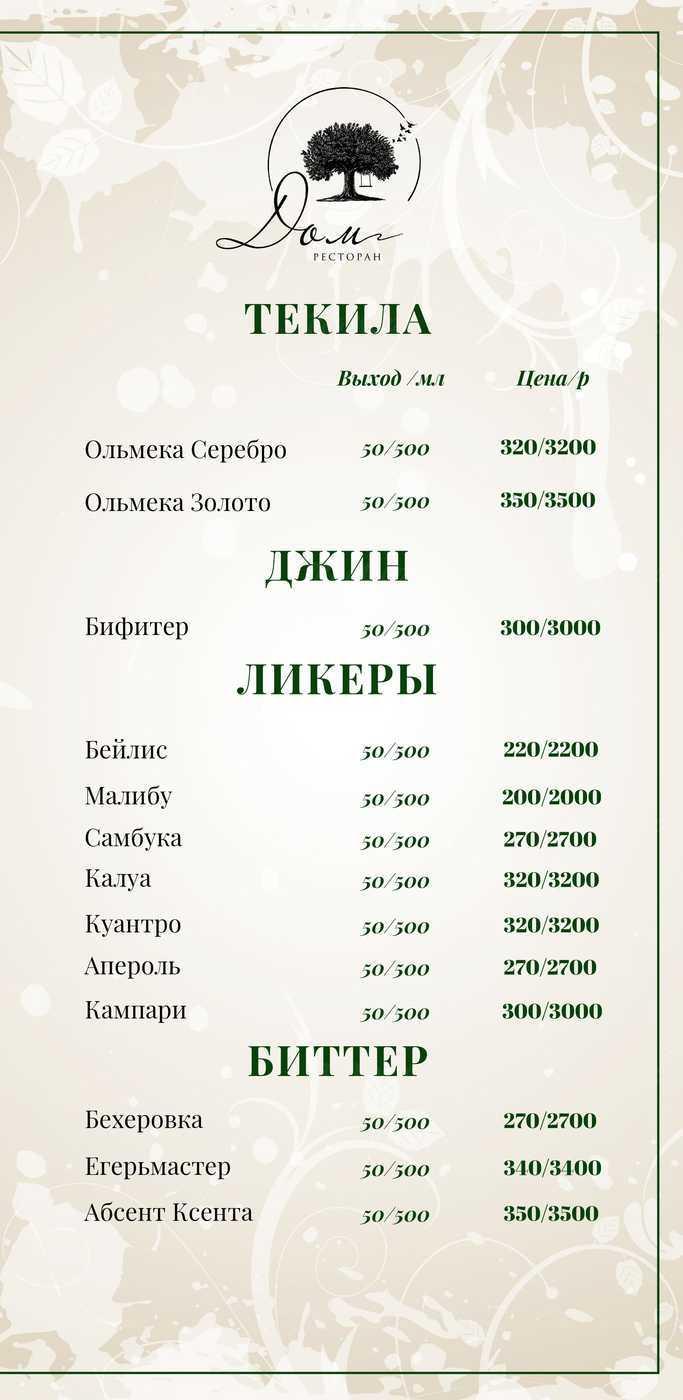 Меню ресторана Дом на улице Селезнёва фото 12
