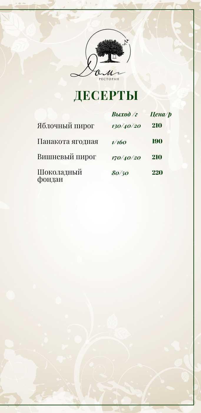 Меню ресторана Дом на улице Селезнёва фото 7