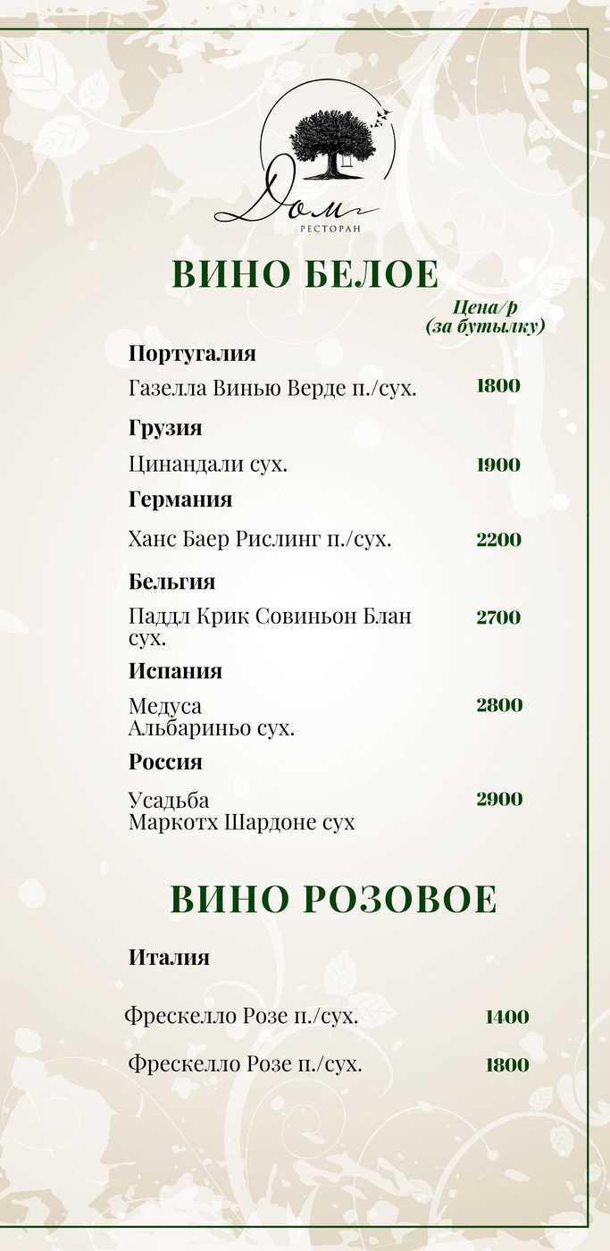 Меню ресторана Дом на улице Селезнёва фото 8