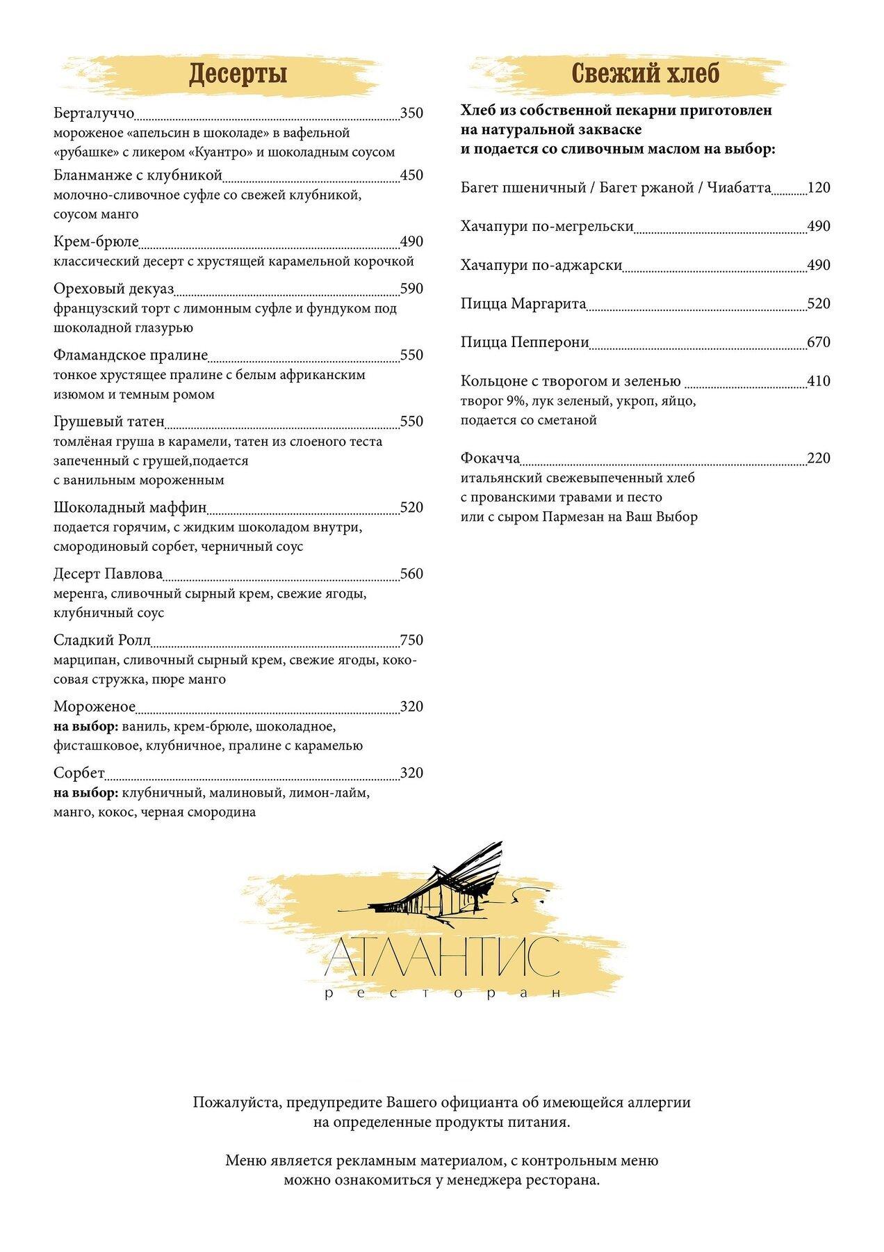 Меню ресторана Атлантис на Дачной фото 3