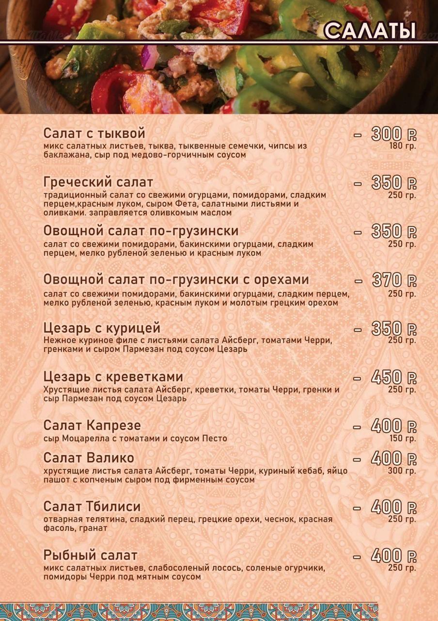 Меню кафе Агадир на Большой Садовой фото 1