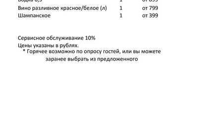 Банкетное меню бара Кружка Сокол 2 на Волоколамском шоссе фото 3