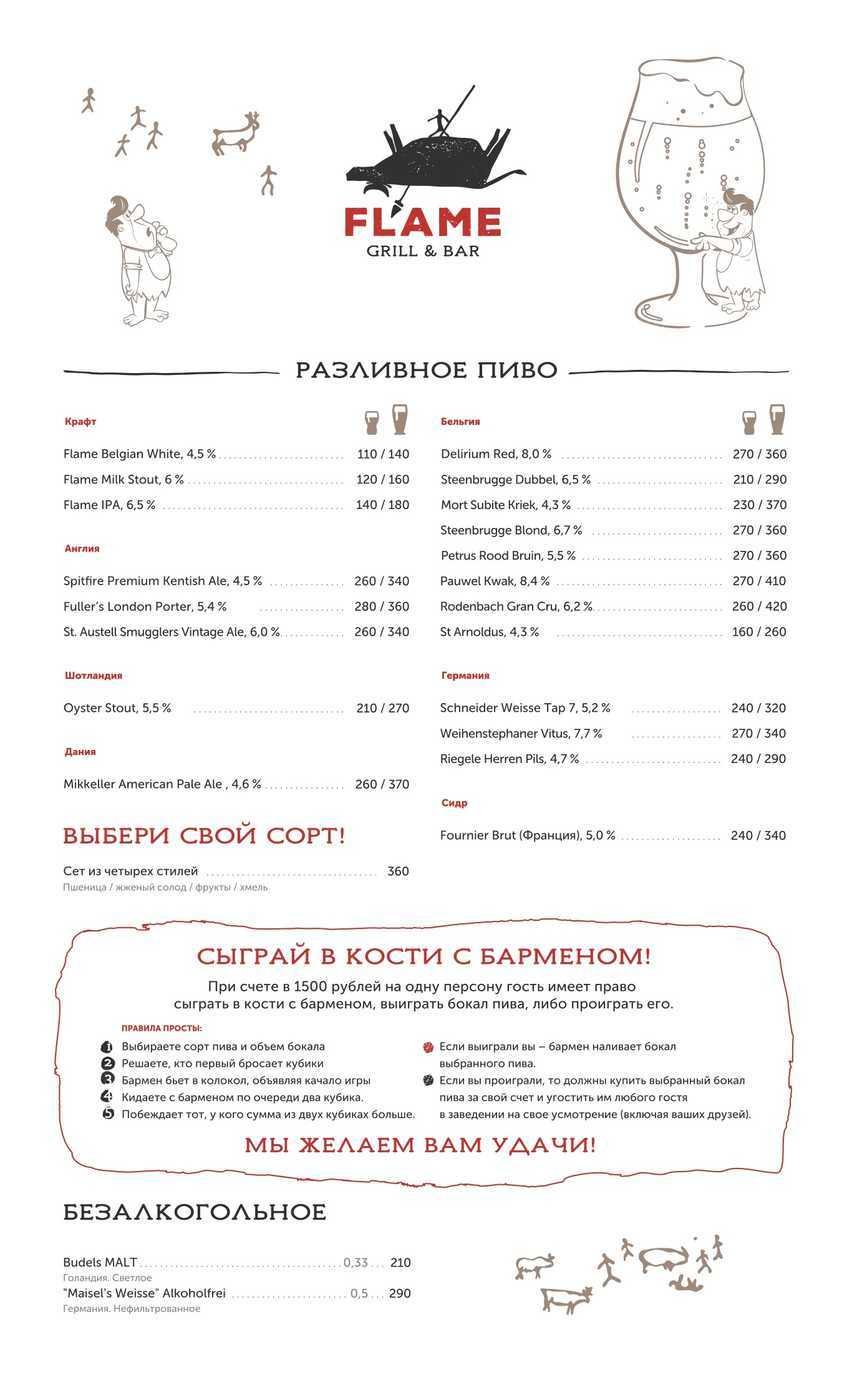 Меню ресторана Flame на Московском проспекте фото 4