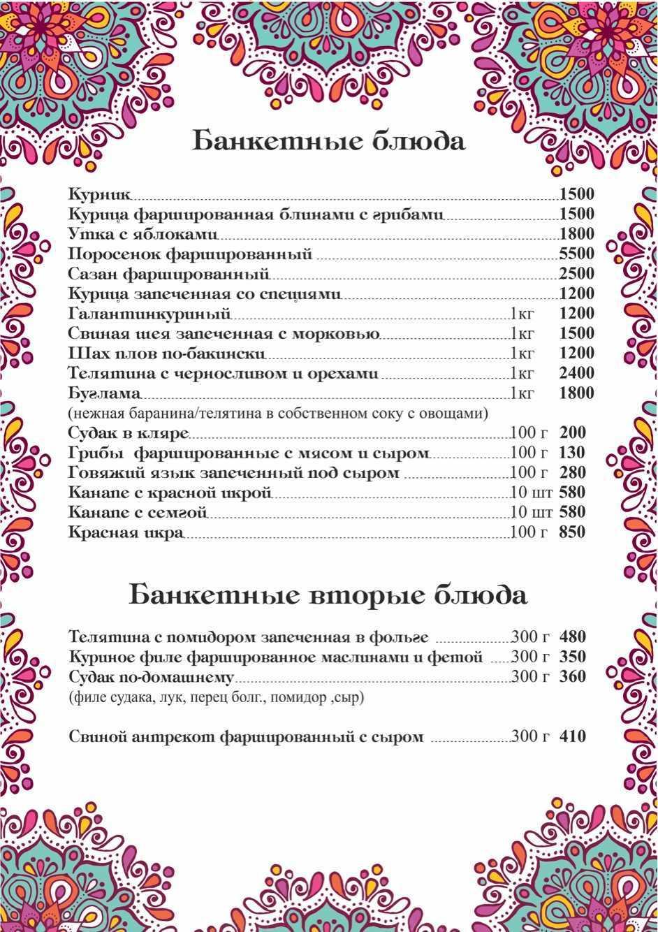 Банкетное меню кафе Султан на Шеболдаева фото 2