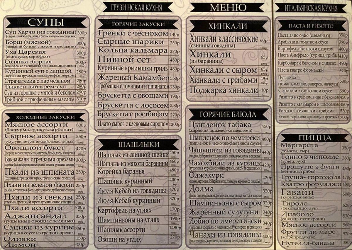 Меню кафе Мизандари (бывш. Дон Корлеоне) на Старой Басманной фото 2