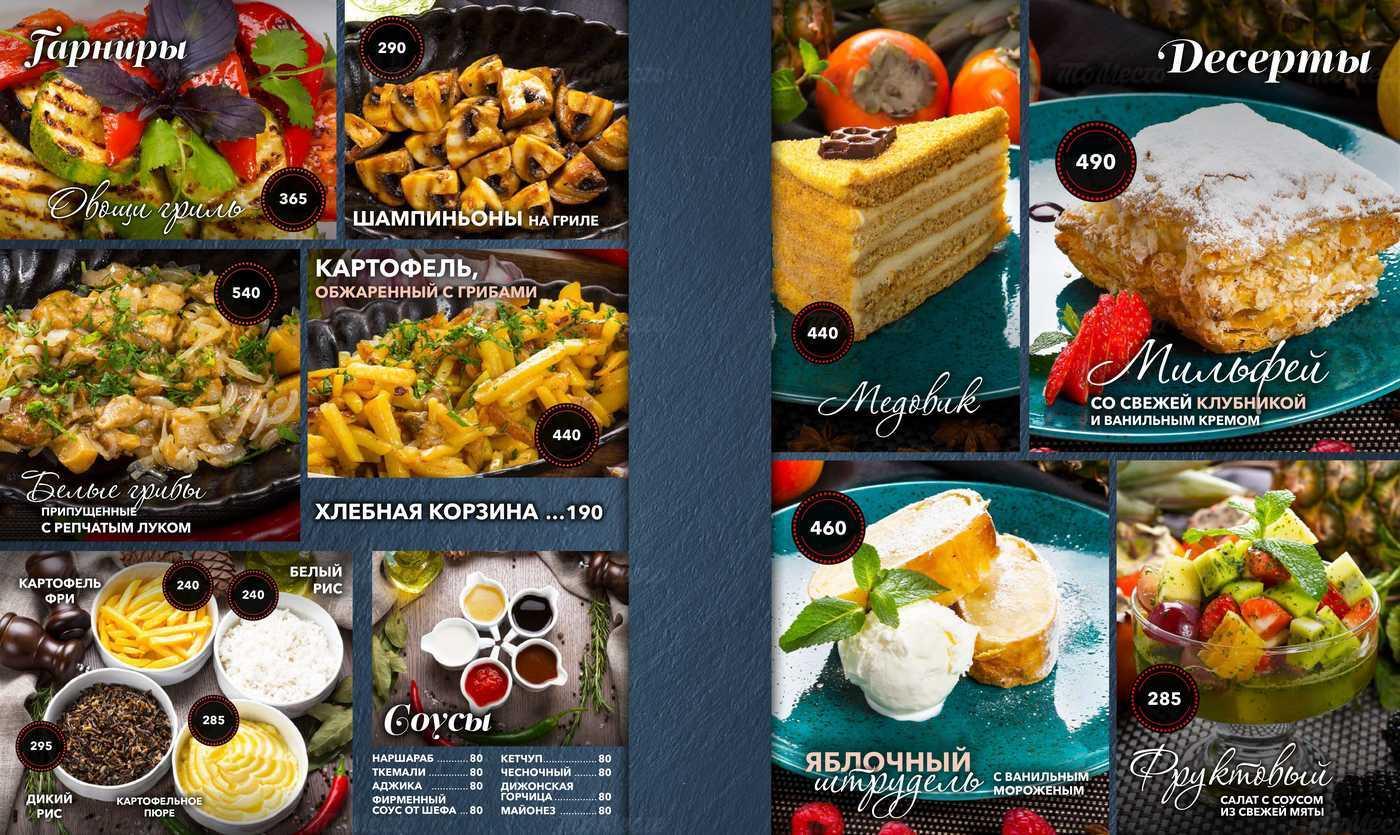 Меню ресторана Сосны на 1-ой линии Хорошевского Серебряного бора фото 8