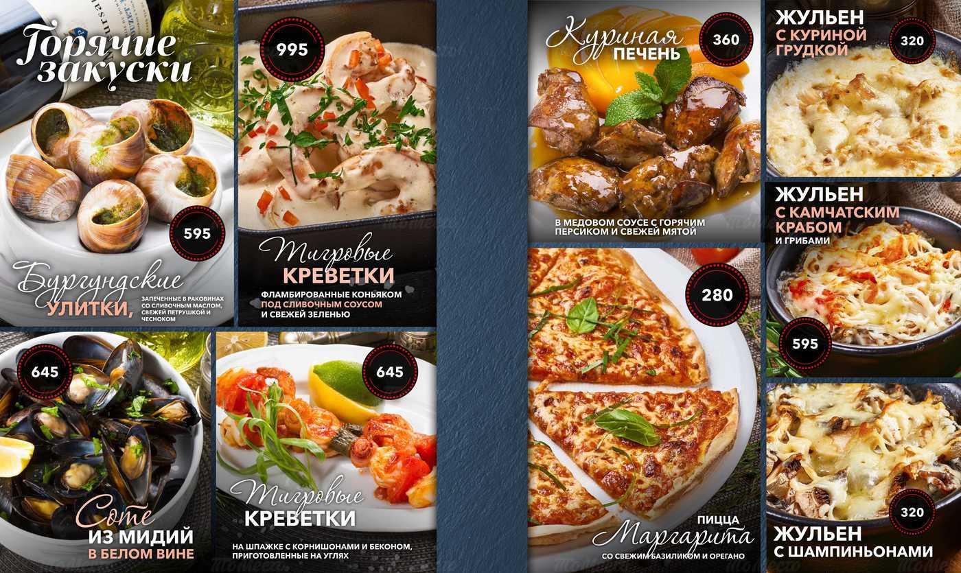 Меню ресторана Сосны на 1-ой линии Хорошевского Серебряного бора фото 4