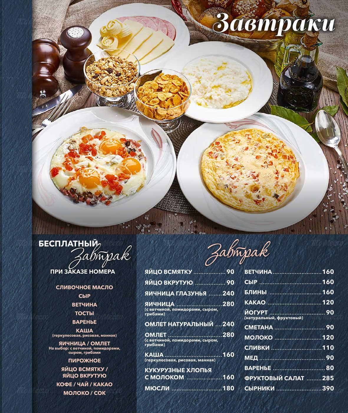 Меню ресторана Сосны на 1-ой линии Хорошевского Серебряного бора фото 1