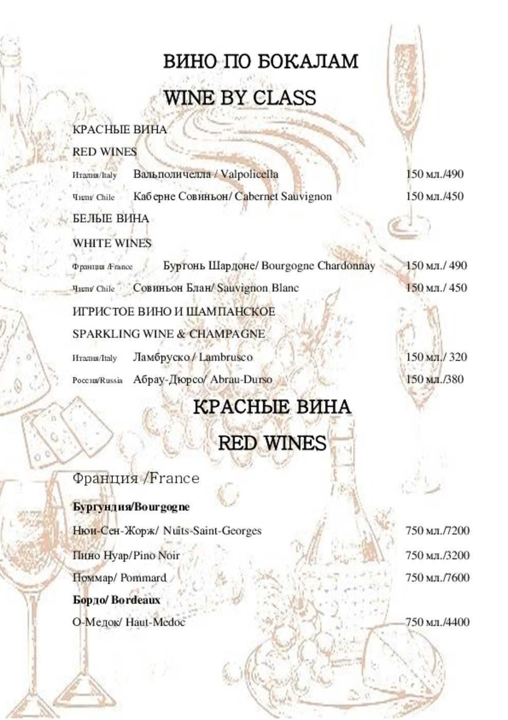 Меню ресторана Сосны на 1-ой линии Хорошевского Серебряного бора фото 12