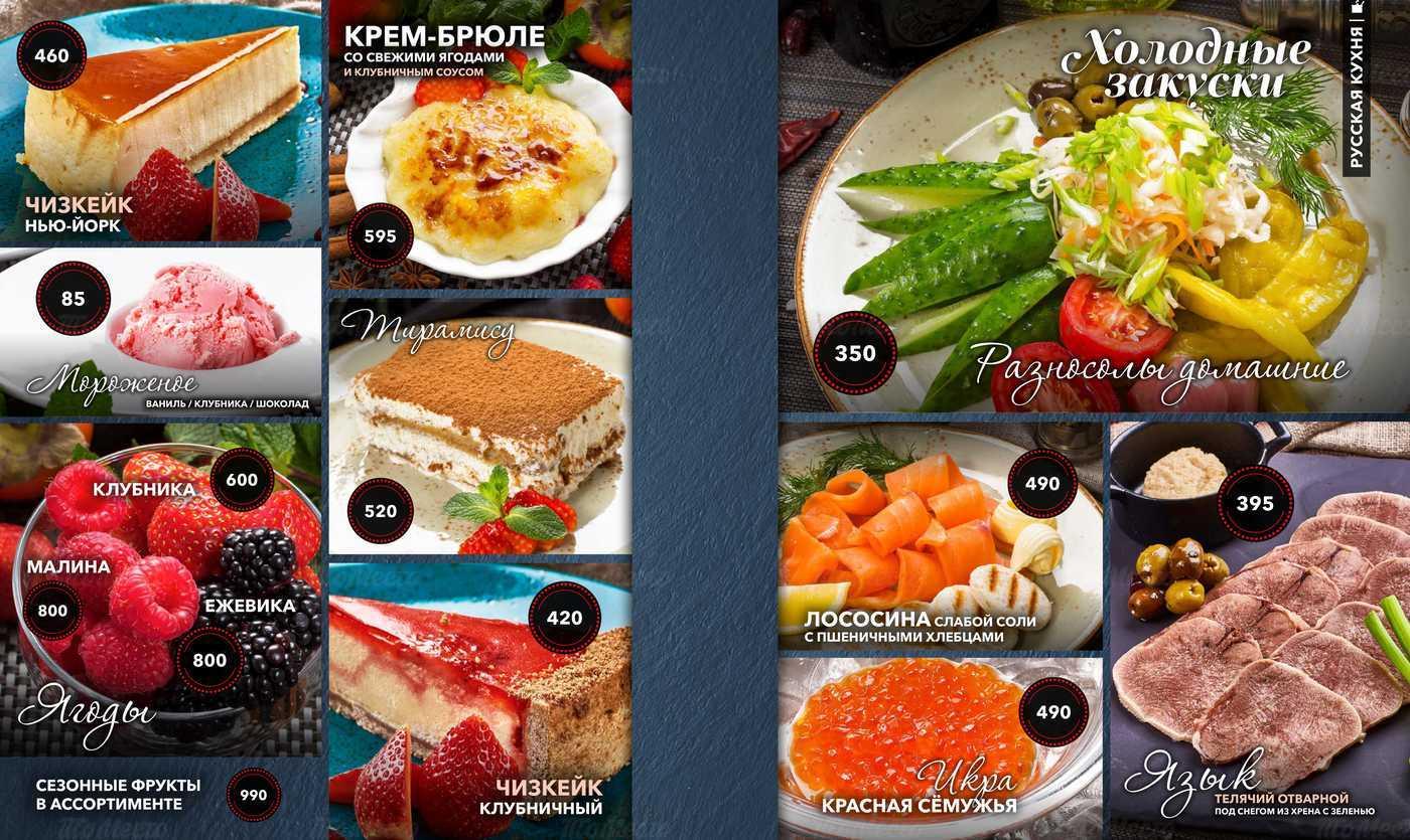 Меню ресторана Сосны на 1-ой линии Хорошевского Серебряного бора фото 9