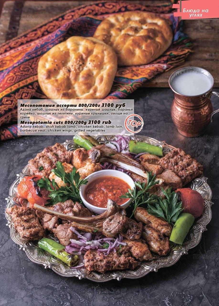 Меню ресторана Месопотамия на Арбате фото 16