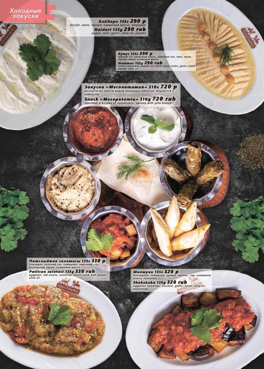 Меню ресторана Месопотамия на Арбате фото 5